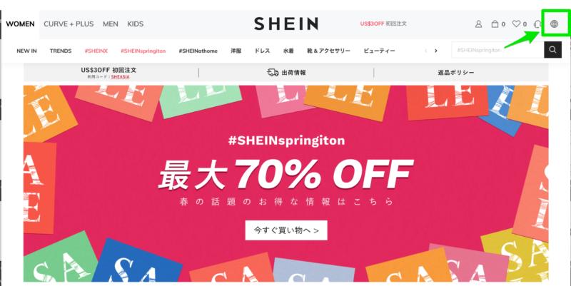 shein(シェイン) 日本円表記