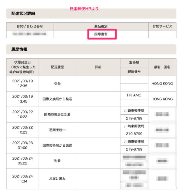 日本郵便 shein(シェイン)追跡