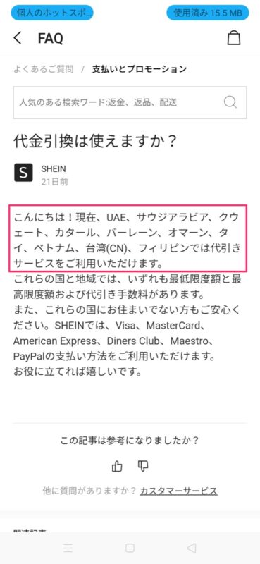 shein(シェイン) FAQ