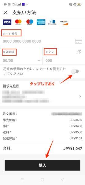 shein(シェイン)クレジットカード