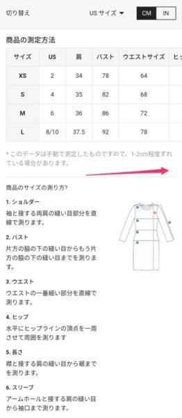 shein(シェイン)商品サイズページ