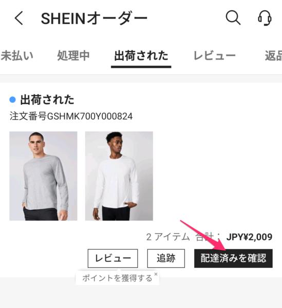 shein(シェイン)「配達を確認」