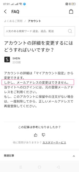 shein(シェイン)ネールアドレス変更