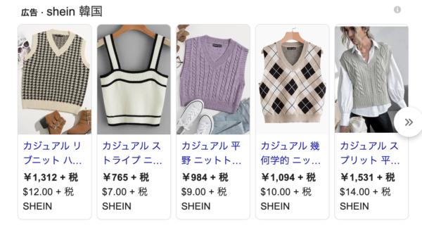 shein(シェイン) 韓国