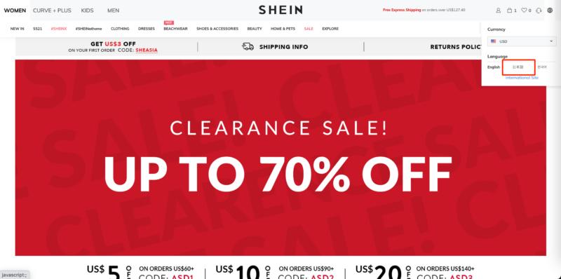 【2021.8.18】海外通販shein(シェイン)の口コミ·レビュー(Twitter)