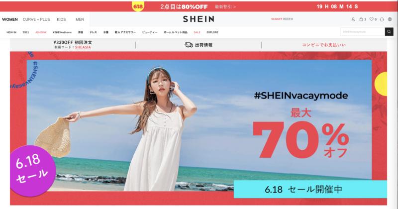 『shein』2点目購入で80%OFFセール開催中 70%OFFのセールも!